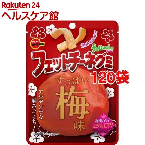 ブルボン フェットチーネグミ すっぱい梅味(50g*120袋セット)
