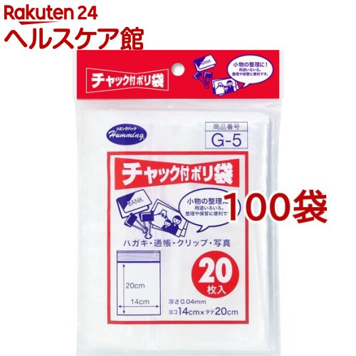 チャック付きポリ袋 G-5(20枚入*100袋セット)