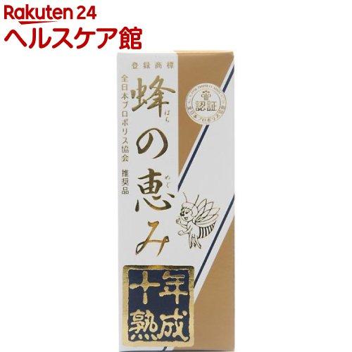 蜂の恵み 十年熟成プロポリス(35mL)【蜂の恵み】【送料無料】