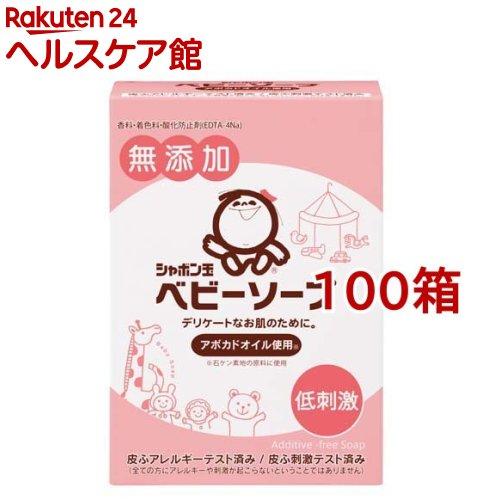 ベビーソープ 固形タイプ(100g*100箱セット)【シャボン玉石けん】