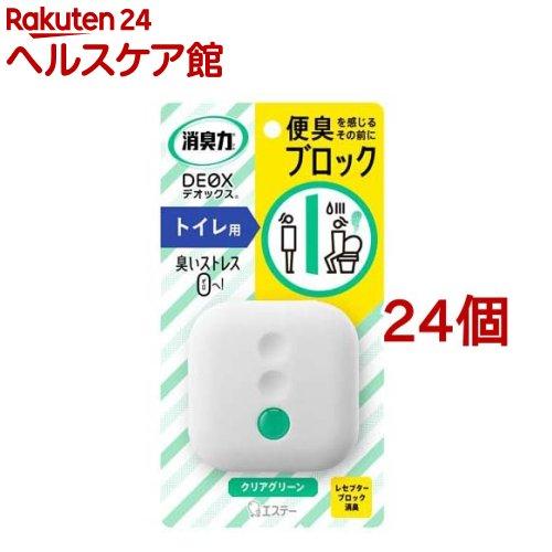 消臭力 DEOX トイレ用 消臭芳香剤 置き型 クリアグリーン 本体(6ml*24個セット)【消臭力】