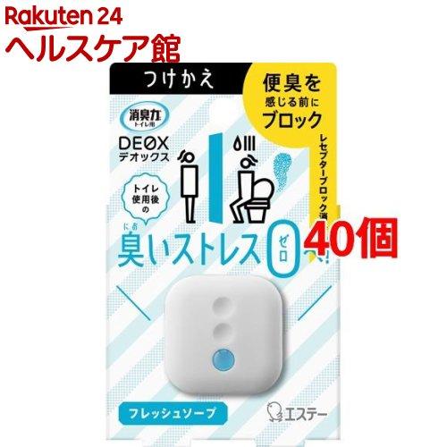 消臭力 DEOX トイレ用 消臭芳香剤 置き型 フレッシュソープ つけかえ(6ml*40個セット)【消臭力】