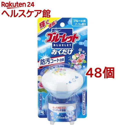 ブルーレット おくだけ ブーケの香り(48個セット)【ブルーレット】