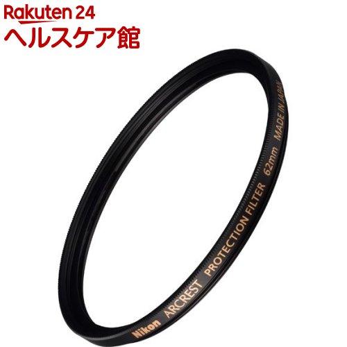 ニコン 純正高性能保護フィルター アルクレスト PROTECTION FILTER 62mm(1コ入)【送料無料】