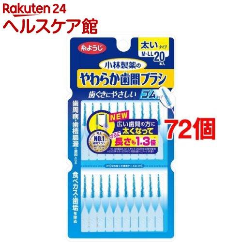 やわらか歯間ブラシ M~LLサイズ(20本入*72個セット)【やわらか歯間ブラシ】