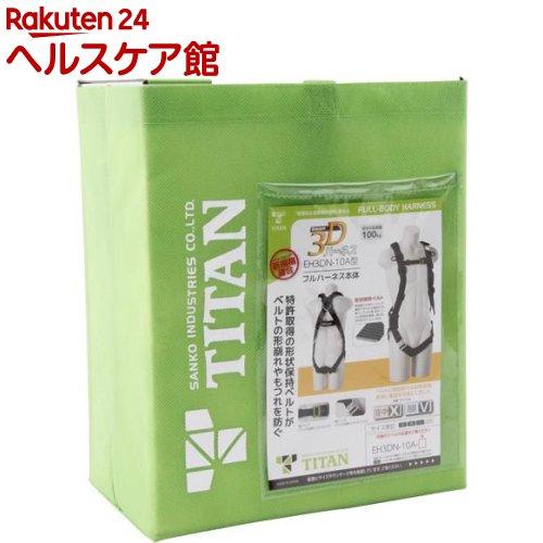 3Dハーネス フルハーネス本体 EH3DN-10A-M(1個)【タイタン】