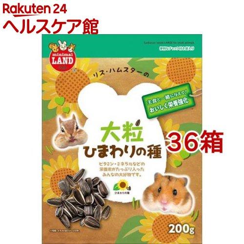 ミニマルフード 新鮮大粒ひまわりの種(200g*36コセット)【ミニマルフード】:ケンコーコム