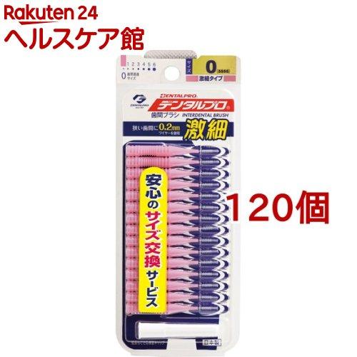 デンタルプロ 激細歯間ブラシ サイズ0(15本入*120個セット)【デンタルプロ】