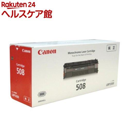 キヤノン 純正 トナーカートリッジ CRG-508(1コ入)【送料無料】