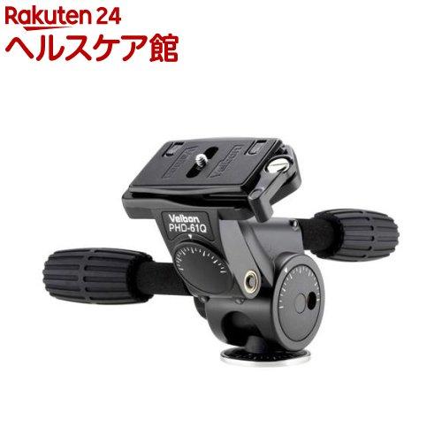 ベルボン カメラ用雲台 3ウェイ式 PHD-61Q(1台)