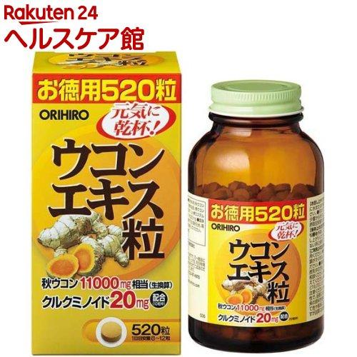 オリヒロ 日本産 サプリメント 約520粒入 至上 ウコンエキス粒