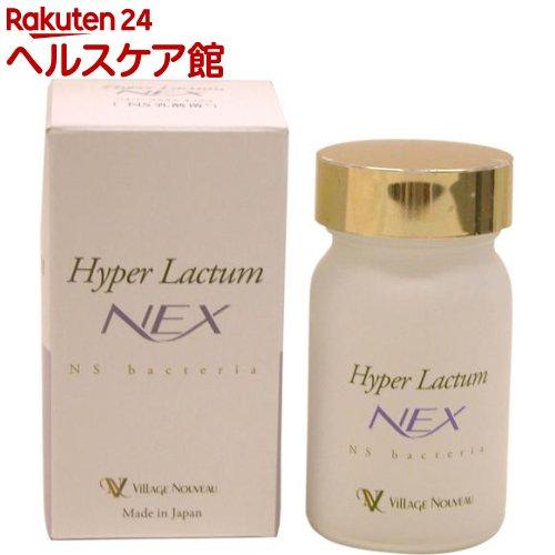 ハイパーラクタムNEX(ネックス)(200mg*60粒)