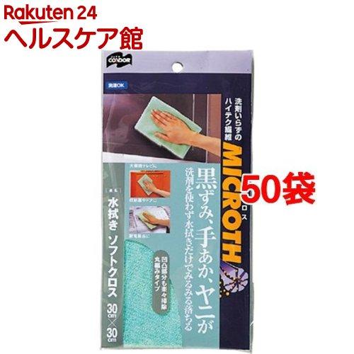コンドル ミクロス 水拭き ソフトクロス(50枚セット)【コンドル】