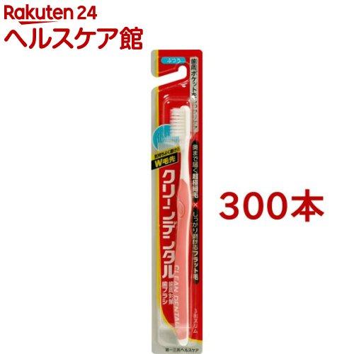 クリーンデンタル歯ブラシ 3列スリム ふつう(300本セット)【クリーンデンタル】