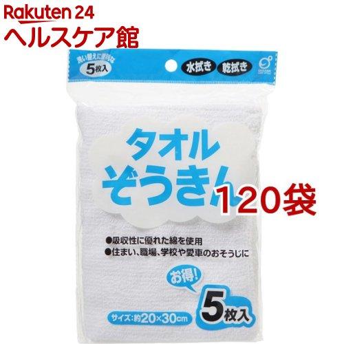 タオル ぞうきん(5枚入*120袋セット)