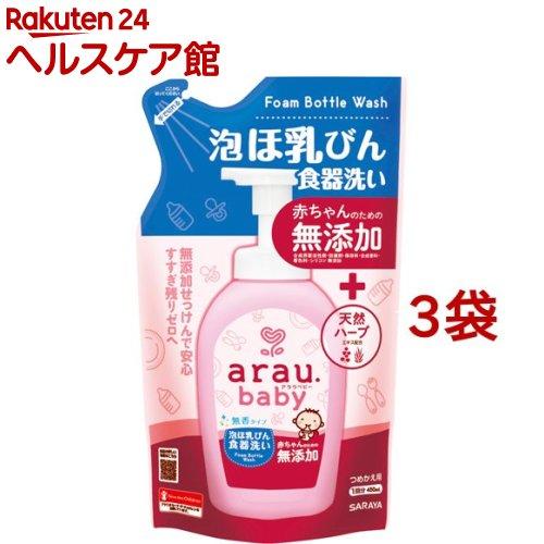アラウベビー 泡ほ乳びん食器洗い つめかえ用 激安セール 450ml 出色 3袋セット