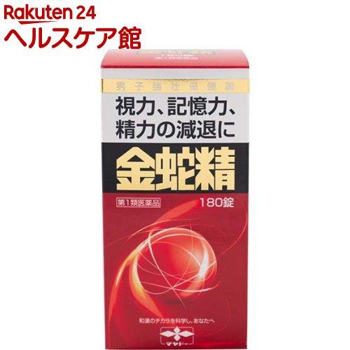 【第1類医薬品】金蛇精(糖衣錠)(180錠)【金蛇精(キンジャセイ)】