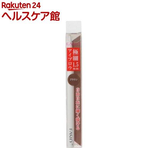 ファシオ スリム アイブロウ ペンシル ブラウン BR300(0.07g)【fasio(ファシオ)】