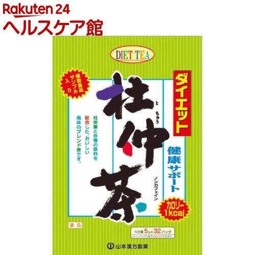 専門店 オープニング 大放出セール 山本漢方 ダイエット杜仲茶 32分包 5g