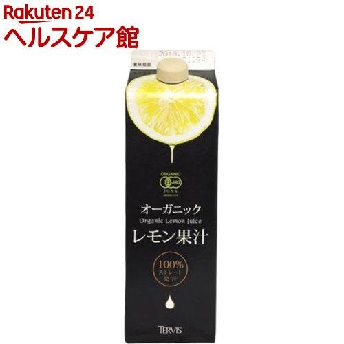 テルヴィス 国内正規品 オーガニックレモン果汁 1000ml spts4 捧呈