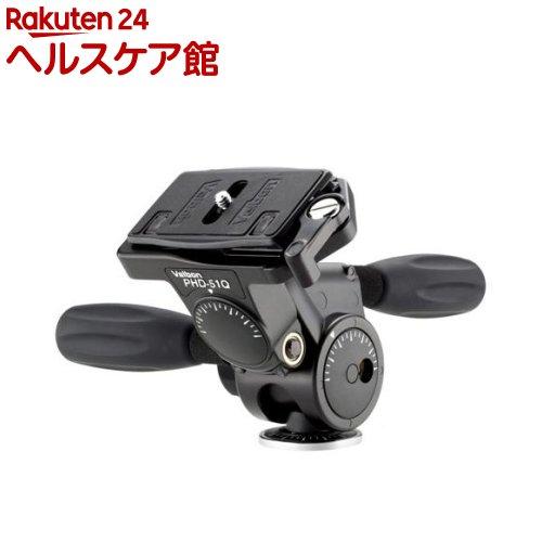 ベルボン カメラ用雲台 3ウェイ式 PHD-51Q(1台)【送料無料】