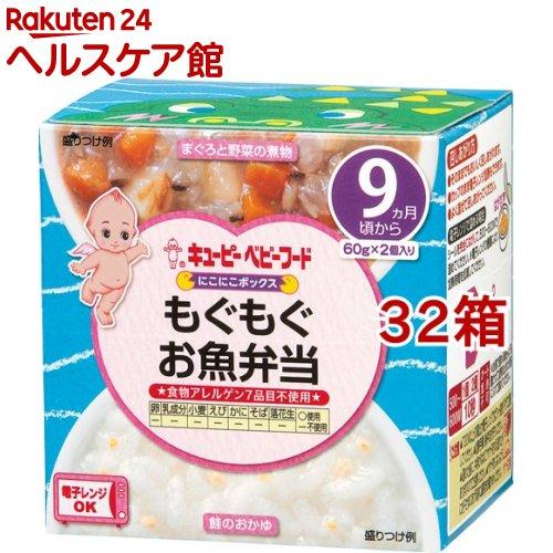 キユーピーベビーフード にこにこボックス もぐもぐお魚弁当(60g*2個入*32箱セット)【キユーピー にこにこボックス】