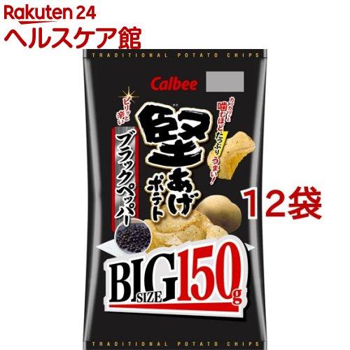 カルビー ショッピング 堅あげポテト ブラックペッパー ビッグサイズ 12袋セット 贈物 150g