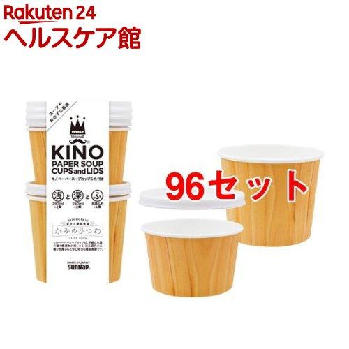 サンナップ キノ ペーパースープカップ(4セット*96セット)【サンナップ】