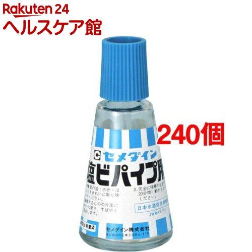 セメダイン 塩ビパイプ用 CA-123(30ml*240個セット)【セメダイン】