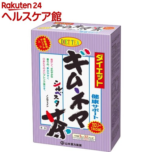 山本漢方 ダイエット 新色 ギムネマ シルベスタ茶 32包 5g more30 爆買い新作