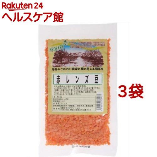 ネオファーム 赤レンズ豆(120g*3コセット)【more20】【NEOFARM(ネオファーム)】