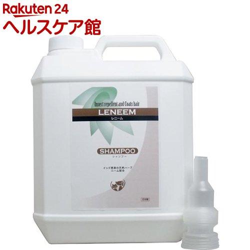 レニーム シャンプー 業務用(4L)【レニーム】【送料無料】