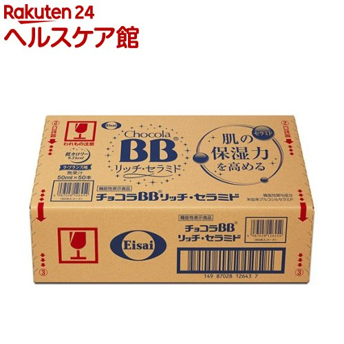 チョコラBB リッチセラミド(50mL*50本入)【チョコラBB】【送料無料】