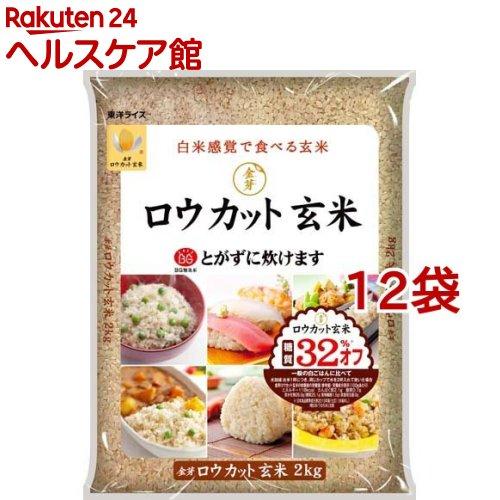 令和元年産 金芽ロウカット玄米(2kg*12袋セット)【東洋ライス】