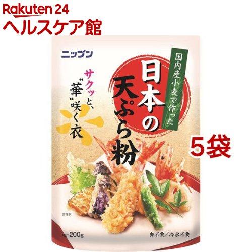 ニップン 日本の天ぷら粉(200g*5袋セット)【ニップン(NIPPN)】