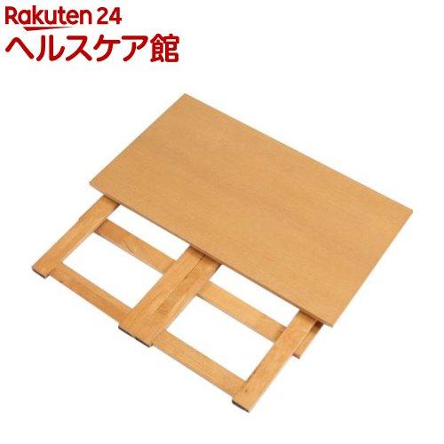 木製折り畳みテーブル 高さ55cm ナチュラル 0351420(1台)【送料無料】