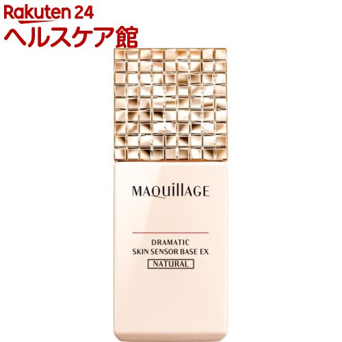 マキアージュ マート MAQUillAGE ドラマティックスキンセンサーベース EX PA+++ ナチュラル 25ml SPF25 在庫限り