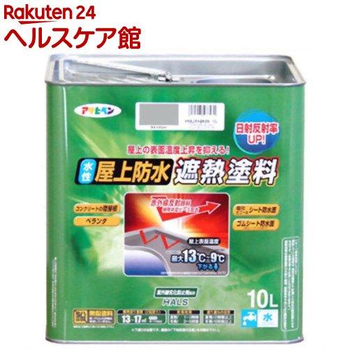 アサヒペン 水性屋上防水遮熱塗料 ライトグレー(10L)【アサヒペン】【送料無料】