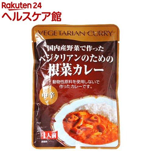 贈物 ベジタリアンのための根菜カレー 1人前 slide_d5 200g 価格