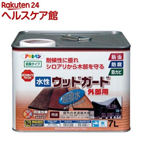 アサヒペン 水性ウッドガード外部用 ウォルナット(7L)【アサヒペン】
