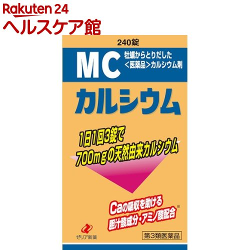 【第3類医薬品】MCカルシウム(240錠)