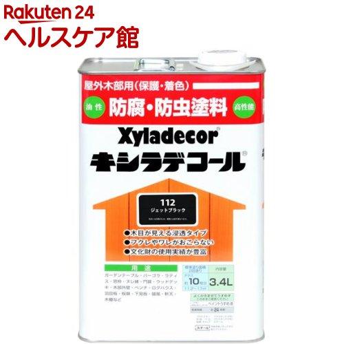 キシラデコール ジェットブラック(3.4L)