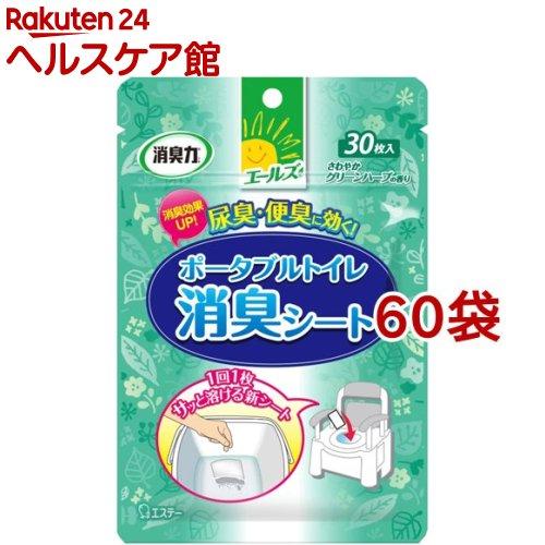 エールズ 介護用 消臭力 ポータブルトイレ消臭シート(30枚入*60袋セット)【エールズ】