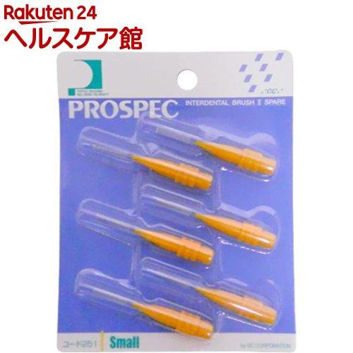 初売り プロスペック 歯間ブラシII 人気の製品 スペアー 1セット S 細