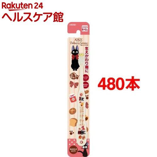 子ども歯ブラシ 小学生用 魔女の宅急便パン店15 TB6N(480本セット)