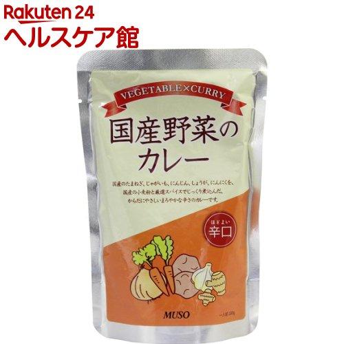 割引も実施中 ムソー 国産野菜のカレー 辛口 spts2 200g 日本未発売