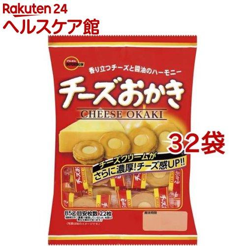 ブルボン 超特価SALE開催 チーズおかき 新発売 32袋セット 85g