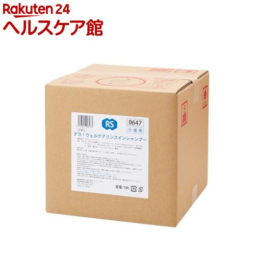 アラ! ウェルケアリンスインシャンプー 弱酸性 介護用(18L)【アラ!】【送料無料】