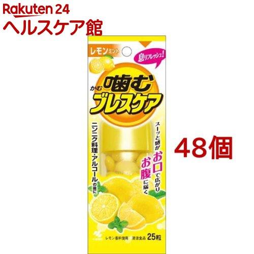 小林製薬 噛むブレスケア レモンミント(25粒入*48個セット)【ブレスケア】