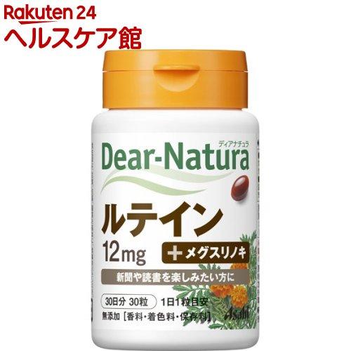 Dear-Natura オンラインショッピング ディアナチュラ いよいよ人気ブランド ルテイン 30粒